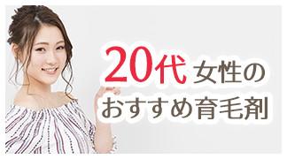 20代女性のおすすめ育毛剤