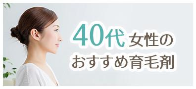 40代女性のおすすめ育毛剤
