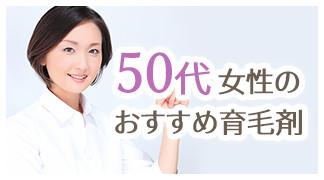 50代女性のおすすめ育毛剤