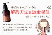 【解約】HANAオーガニックの返金保証と解約ルールのまとめ。