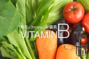 ビタミンB群の効果を徹底調査!やっぱり育毛に欠かせない栄養素だと痛感しました。