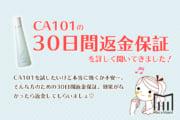 【解約】CA101の返金保証と解約ルールのまとめ