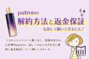 【解約】パトロンシャンプーの解約方法と返金方法を調査しました!