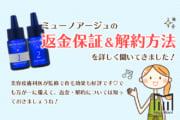 【解約】ミューノアージュの返金保証&解約方法を調査!