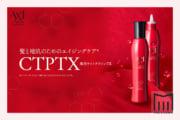 【成分解析】クオレ「薬用サイトプラインTX」を徹底解析!