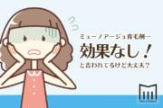 【特集】「ミューノアージュは効果がない!」となる前に読んでおくべき記事