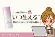 【効果×料金】リアップリジェンヌ、生えるまでにかかる費用は?