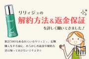 【解約】リリィジュの解約と返金保証を徹底調査!