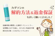 【解約】カダソンシャンプーの解約、返品、返金を徹底調査!