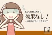 【特集】haru黒髪スカルプの本当の効果を暴露しちゃいます。